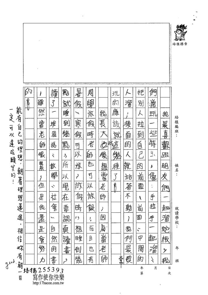 103W3305林羿緹 (2)