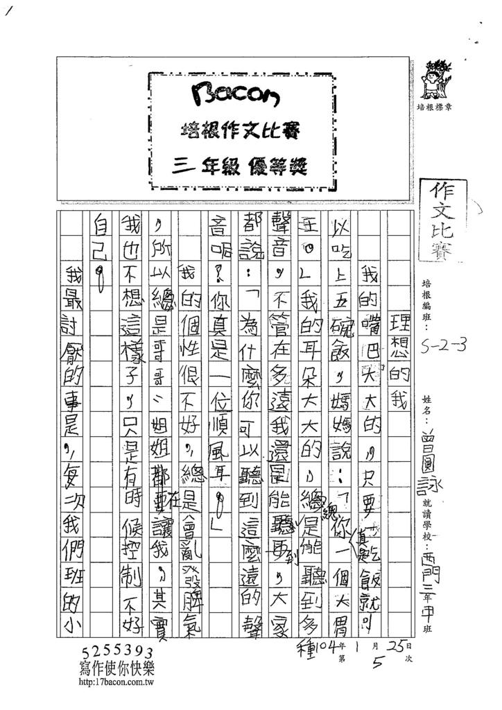 103W3305曾圓詠 (1)