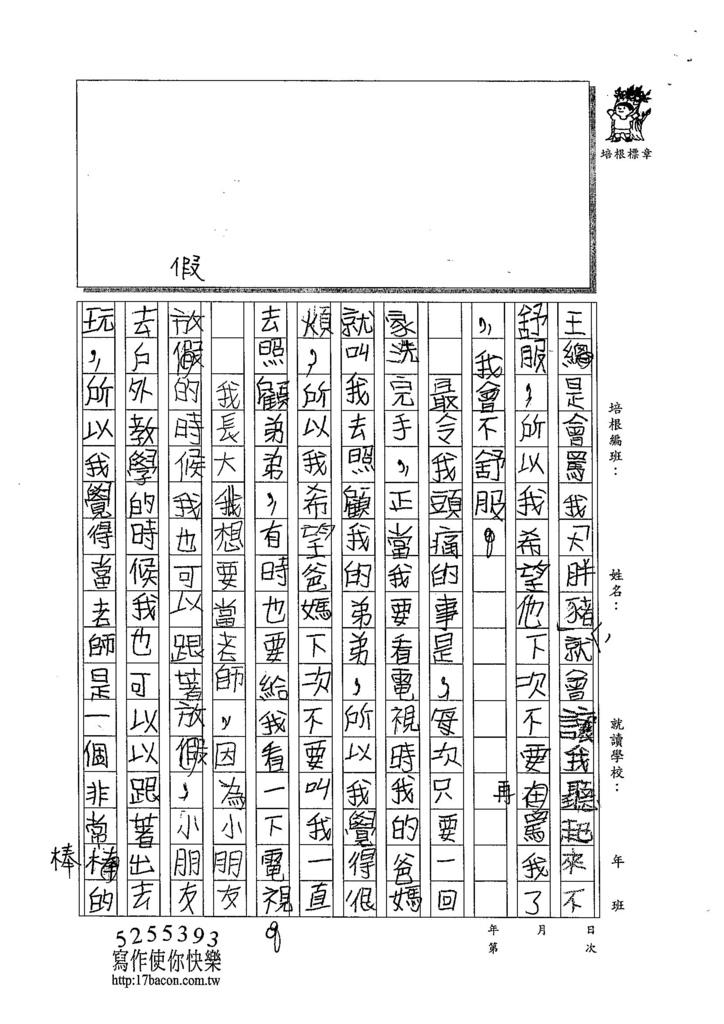 103W3305曾圓詠 (2)