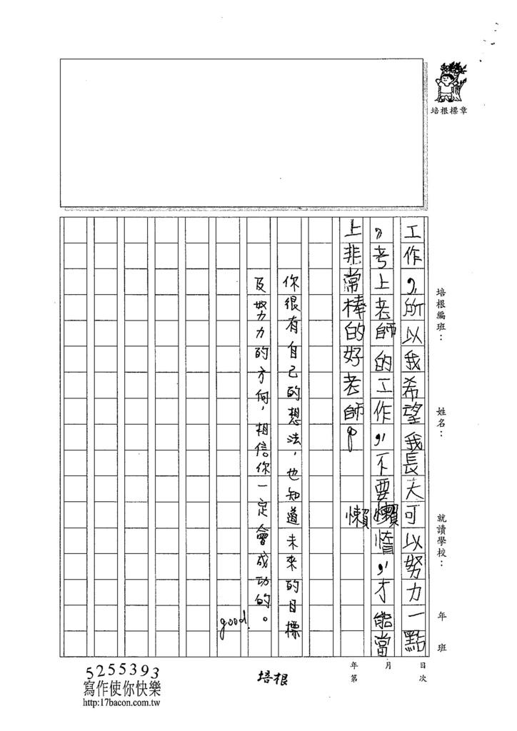 103W3305曾圓詠 (3)