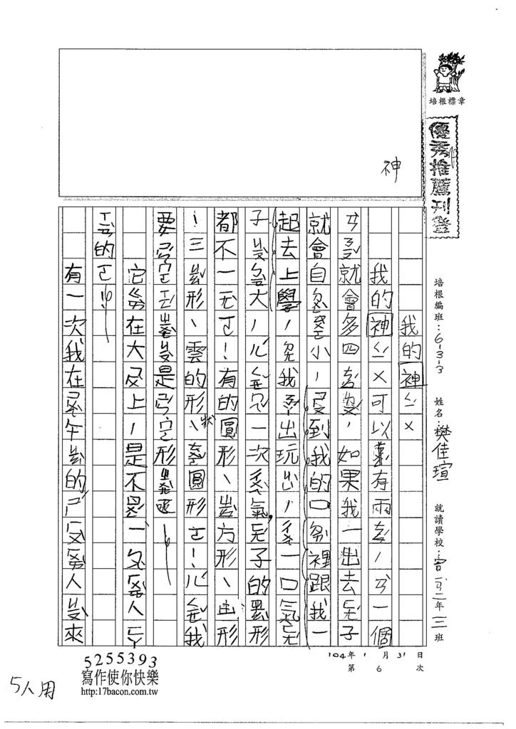 103W3306樊佳瑄 (1)