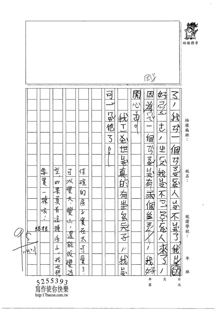 103W3306樊佳瑄 (2)