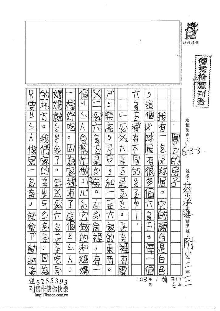 103W3306蔡承達 (1)