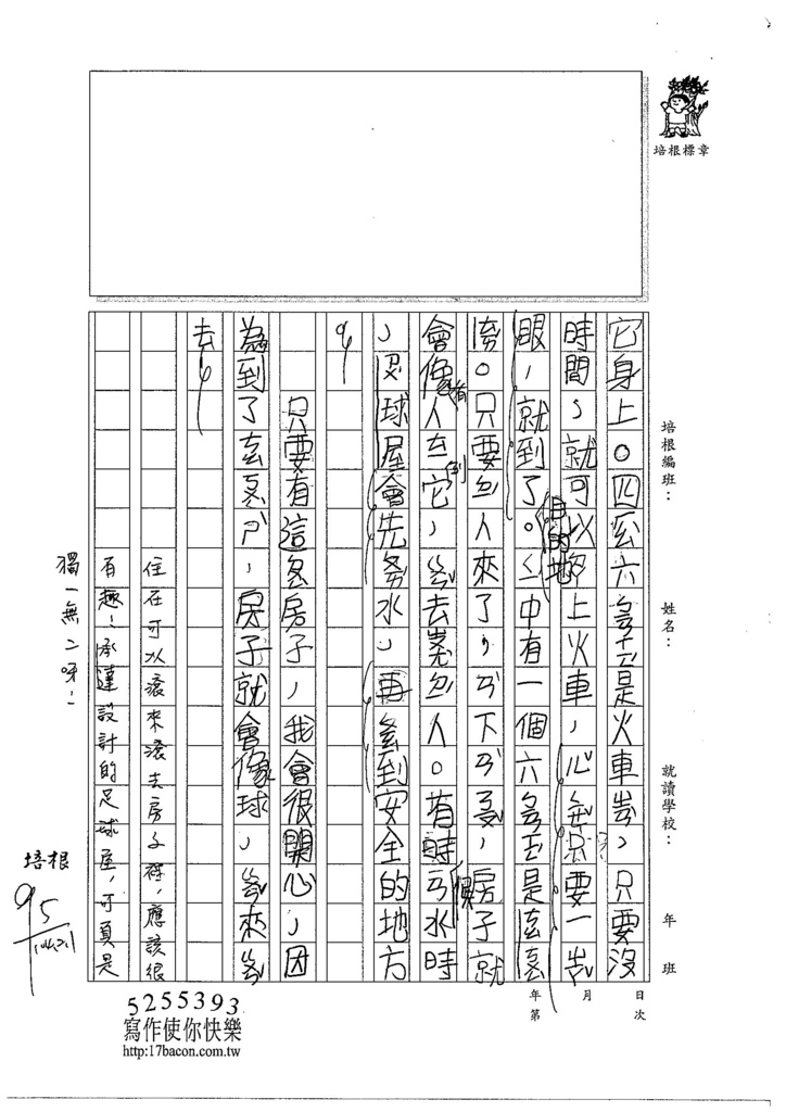 103W3306蔡承達 (2)