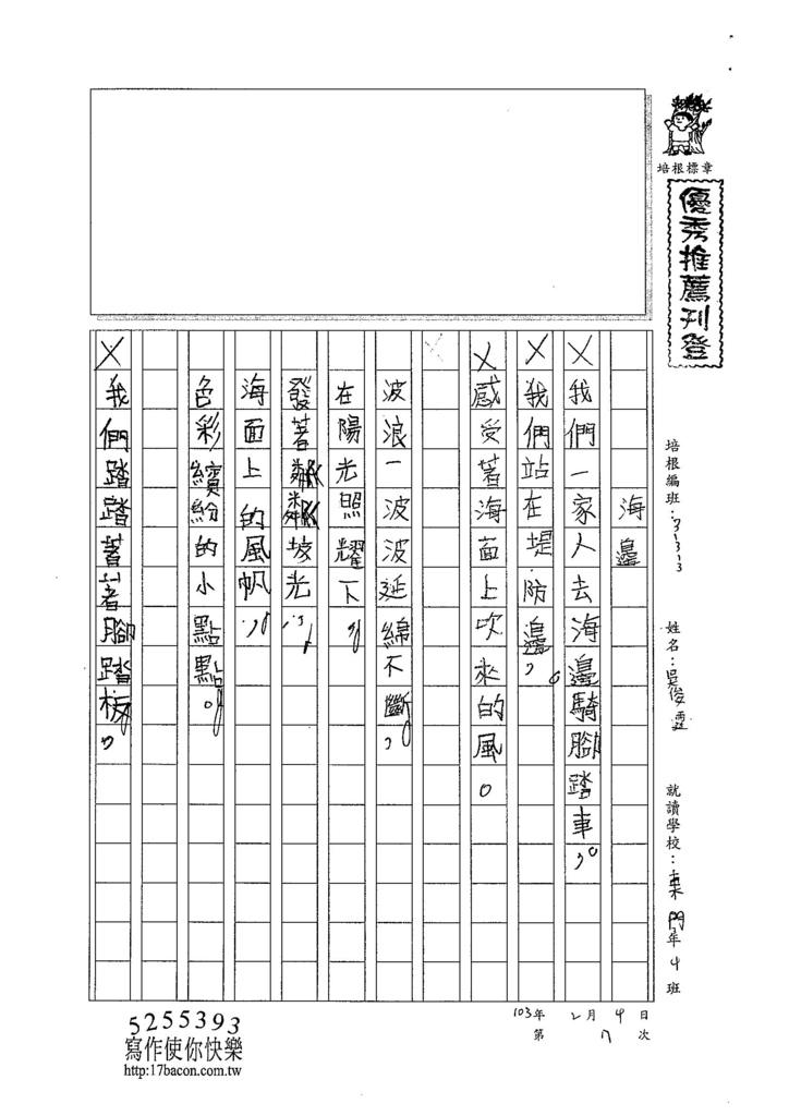103W3307吳俊霆 (1)