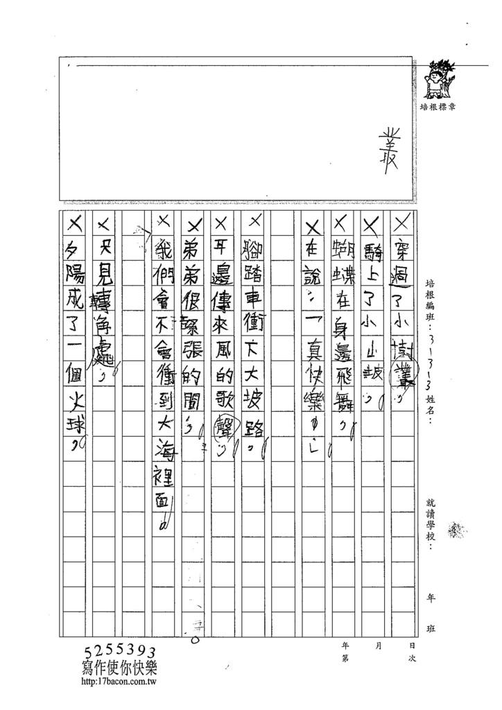103W3307吳俊霆 (2)