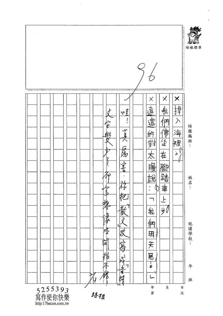 103W3307吳俊霆 (3)