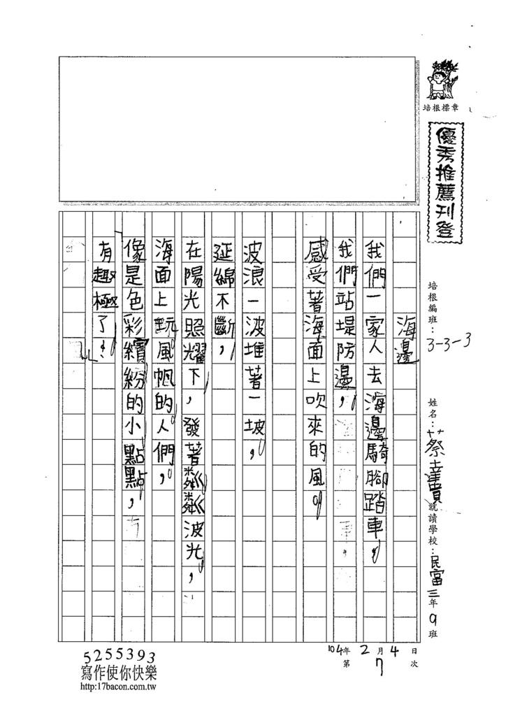 103W3307蔡達貴 (1)