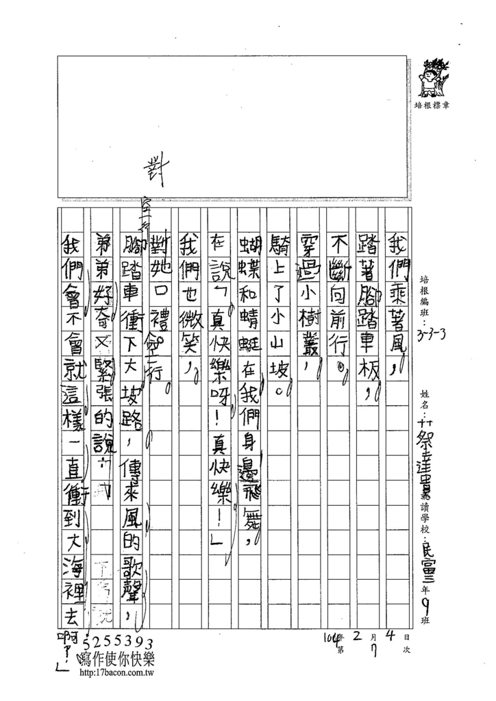 103W3307蔡達貴 (2)