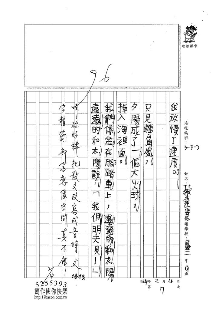 103W3307蔡達貴 (3)