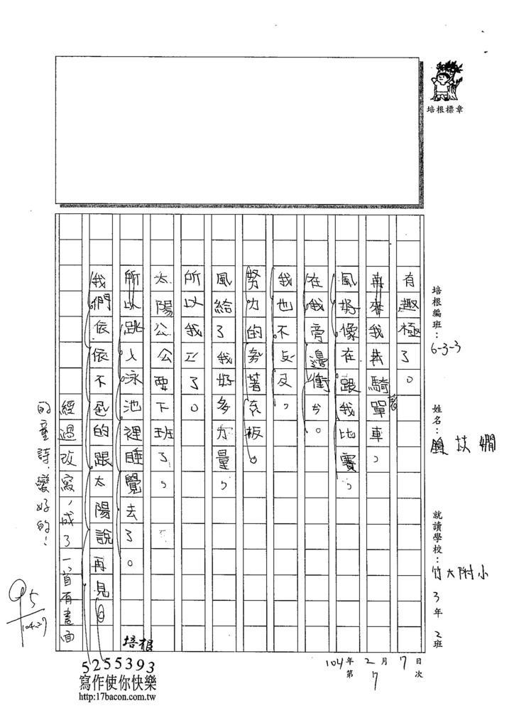 104W3307鍾苡嫺 (2)