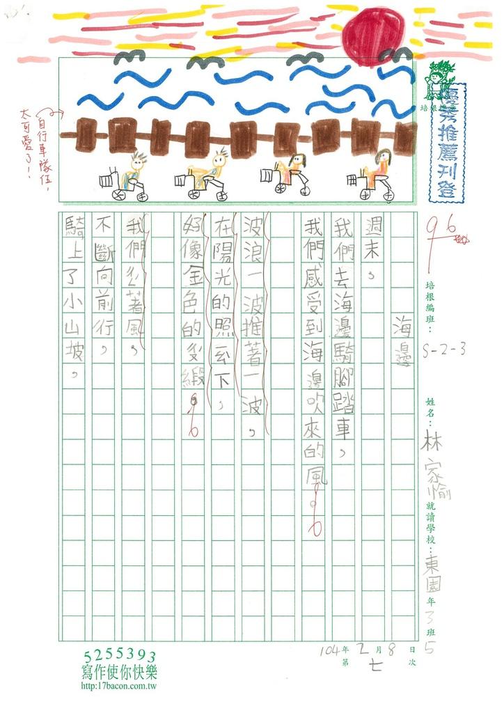 103W3307林家愉 (1)