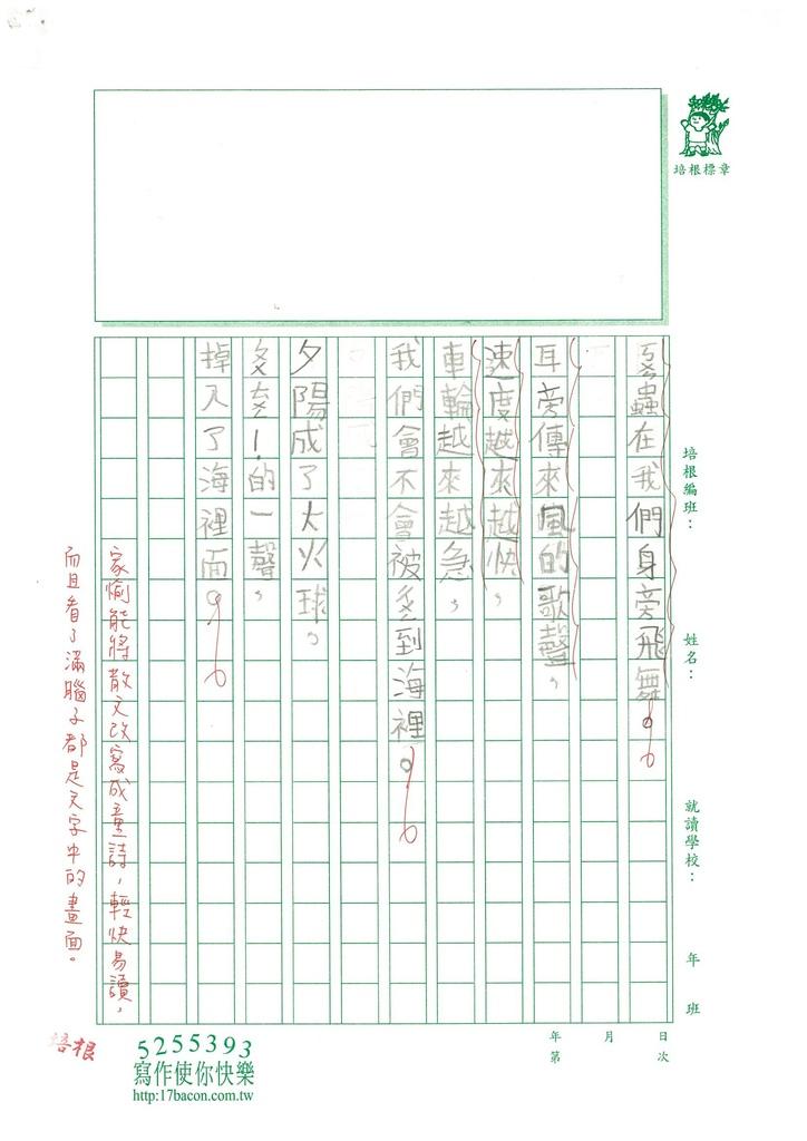 103W3307林家愉 (2)