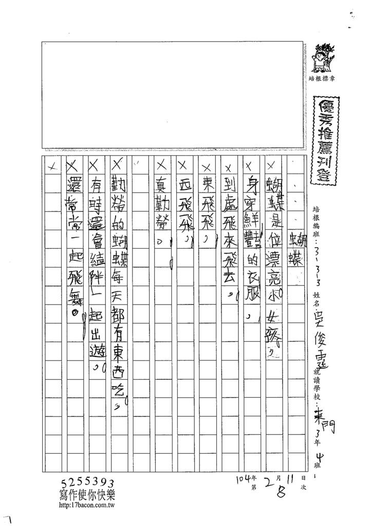103W3308吳俊霆 (1)