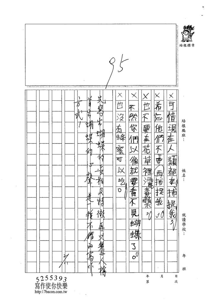 103W3308吳俊霆 (2)