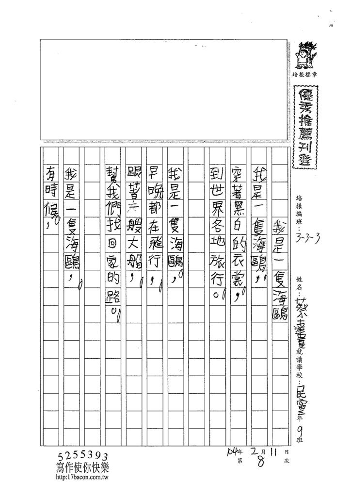103W3308蔡達貴 (1)