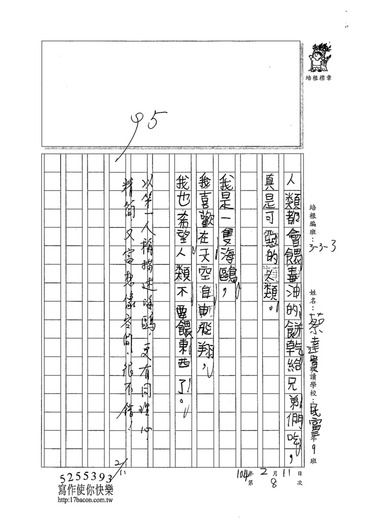 103W3308蔡達貴 (2)