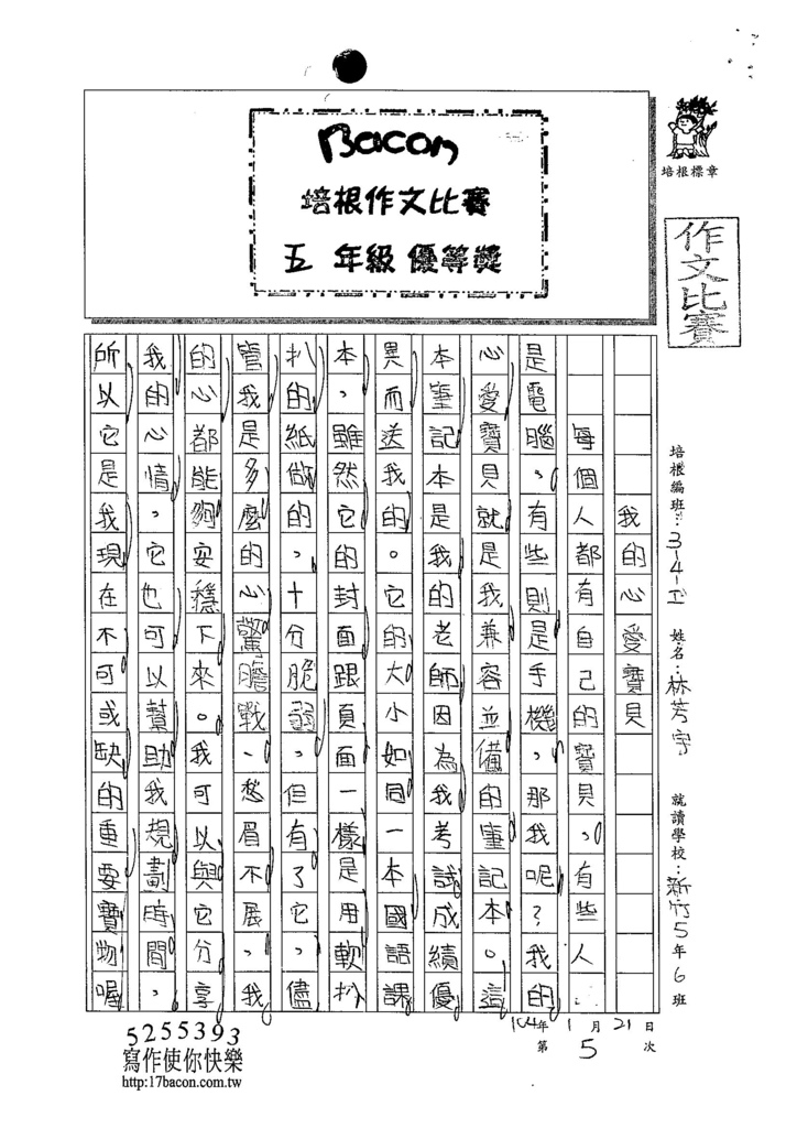 103WI305林芳宇 (1)