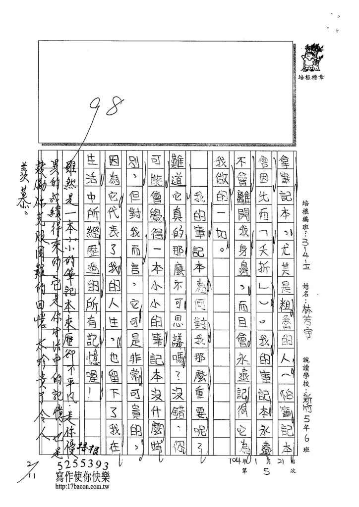 103WI305林芳宇 (4)
