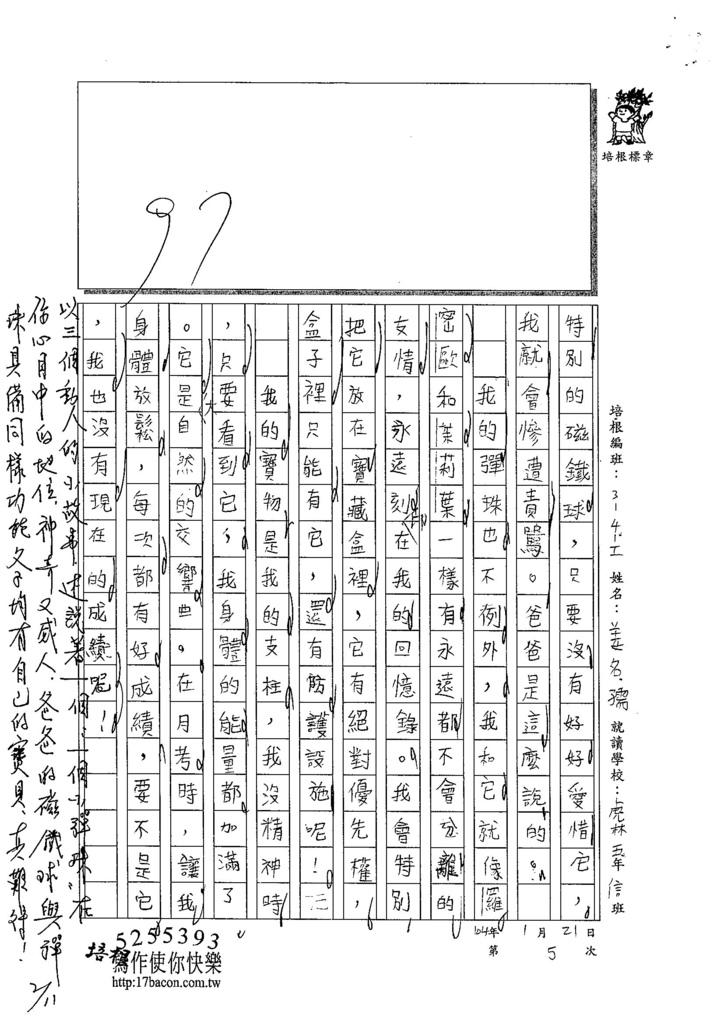 103WI305姜名孺 (3)