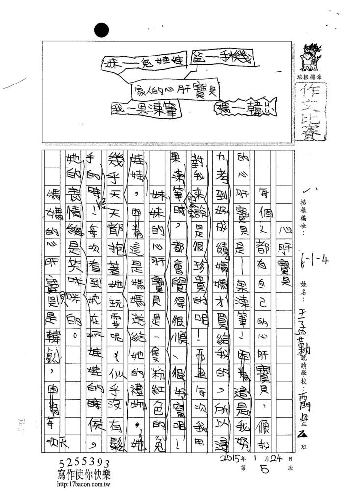 103W4305王孟勤 (1)