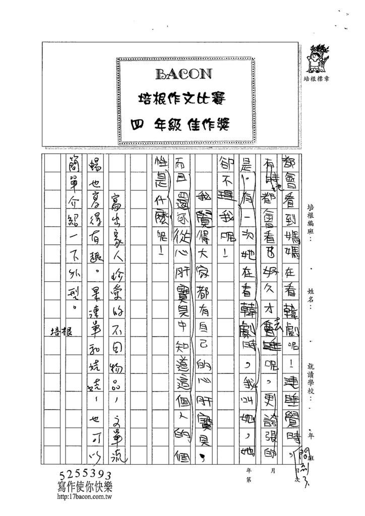 103W4305王孟勤 (2)