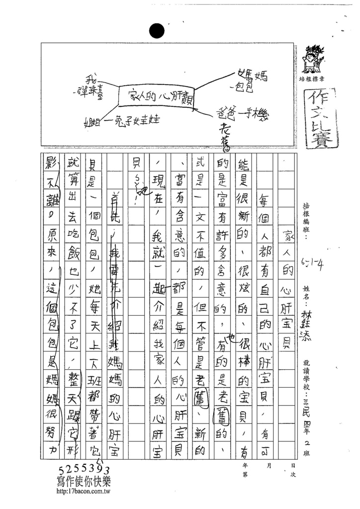 103W4305林鈺添 (1)