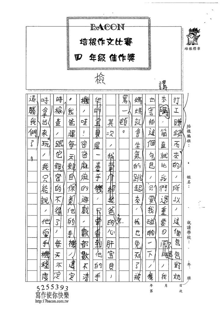 103W4305林鈺添 (2)