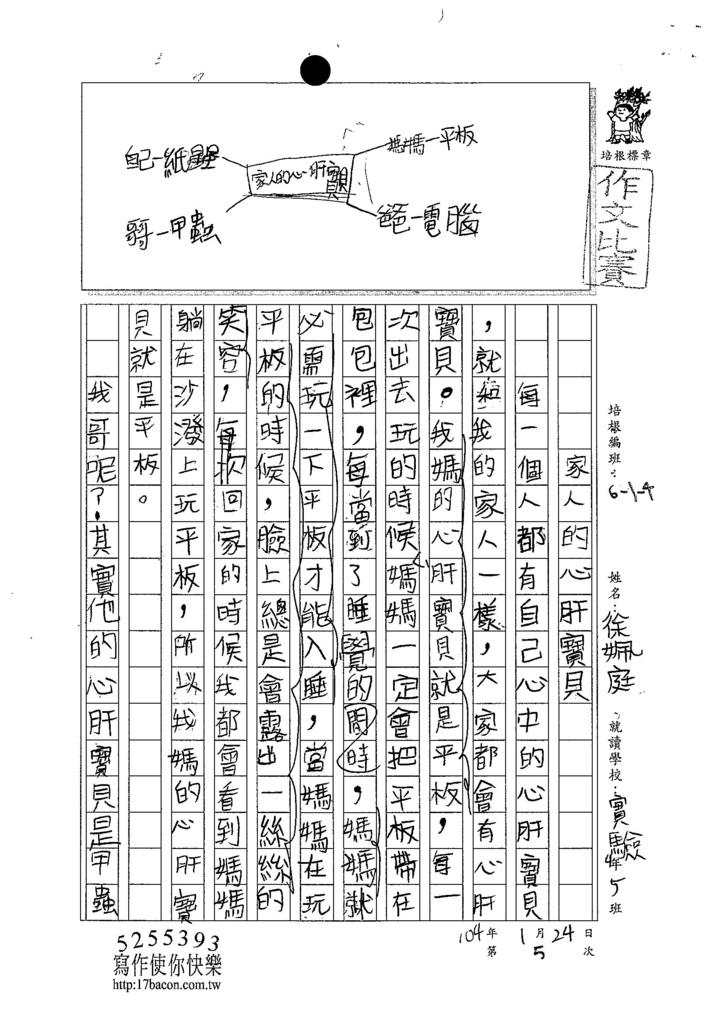 103W4305徐姵庭 (1)