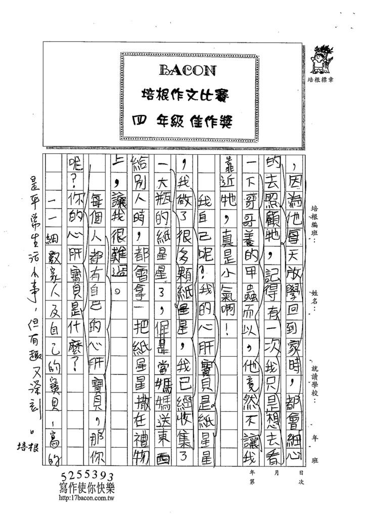 103W4305徐姵庭 (2)