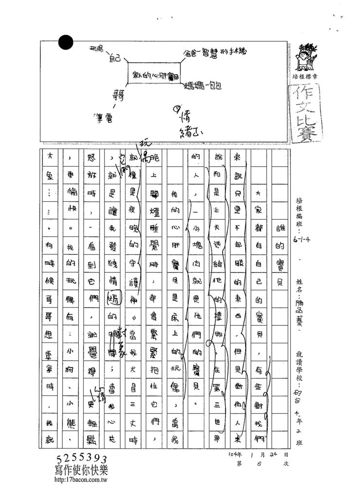 103W4305陳品蓁 (1)