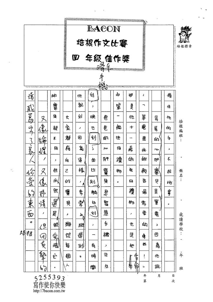 103W4305陳品蓁 (2)