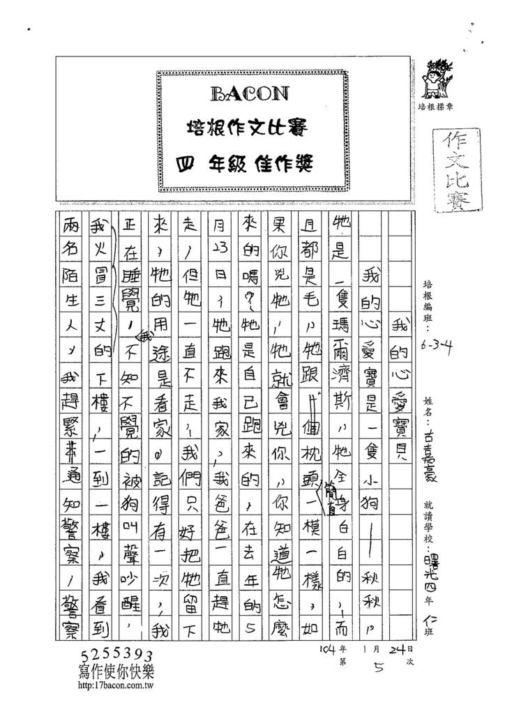 103W4305古嘉豪 (1)