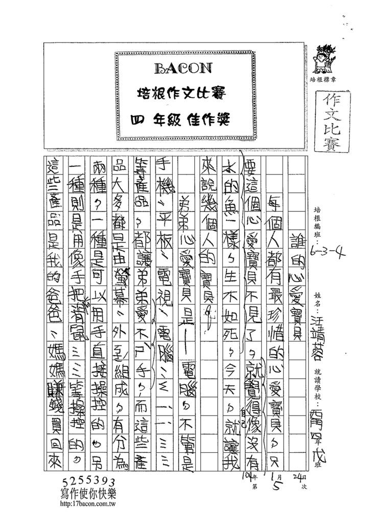 103W4305汪靖蓉 (1)