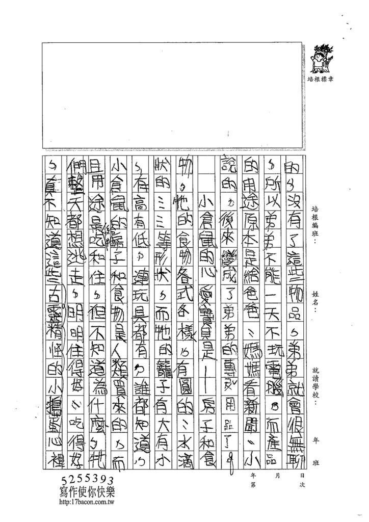 103W4305汪靖蓉 (2)