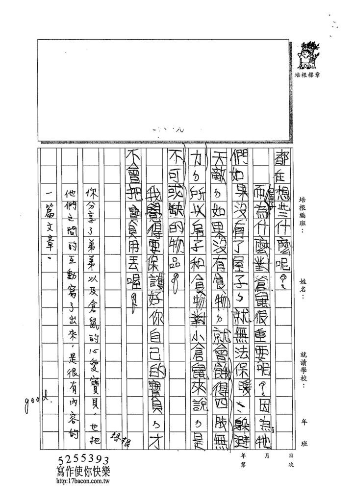 103W4305汪靖蓉 (3)
