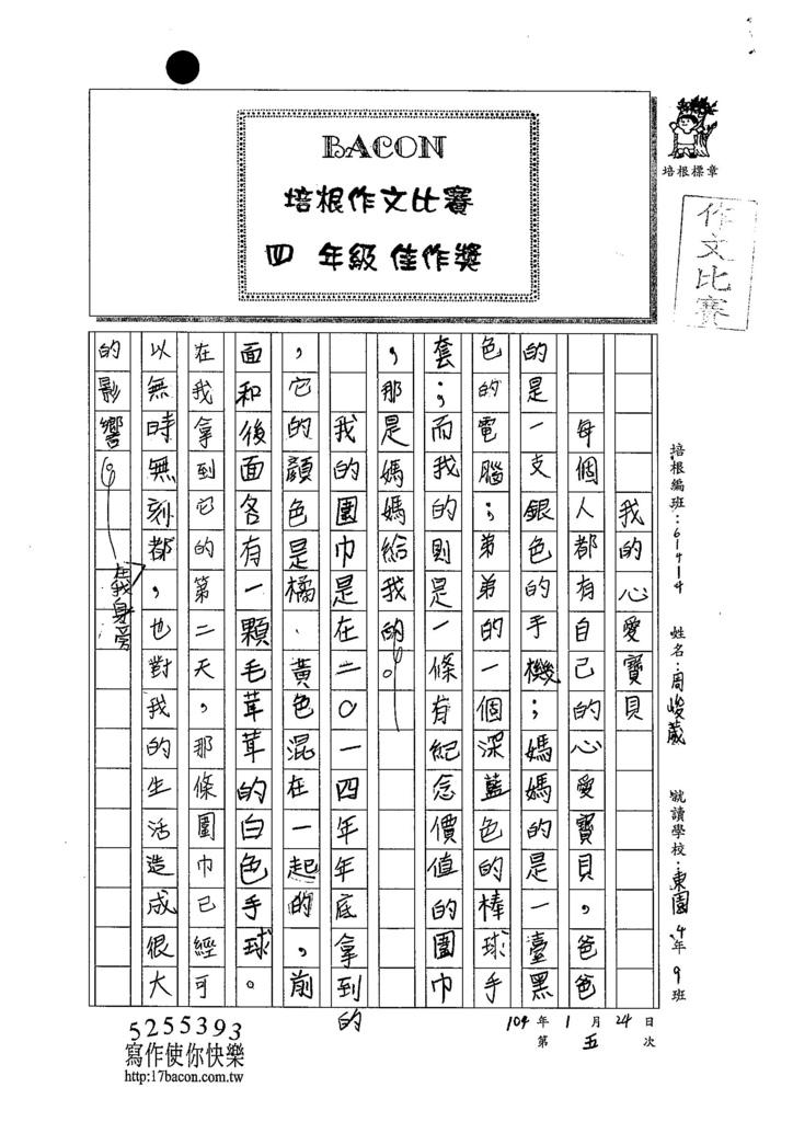 103W4305周峻威 (1)