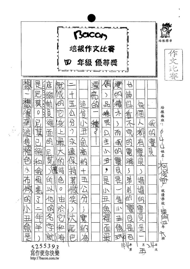 103W4305柯俊安 (1)