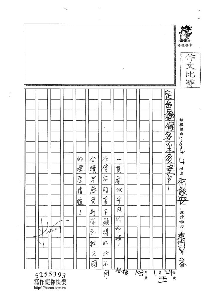 103W4305柯俊安 (3)