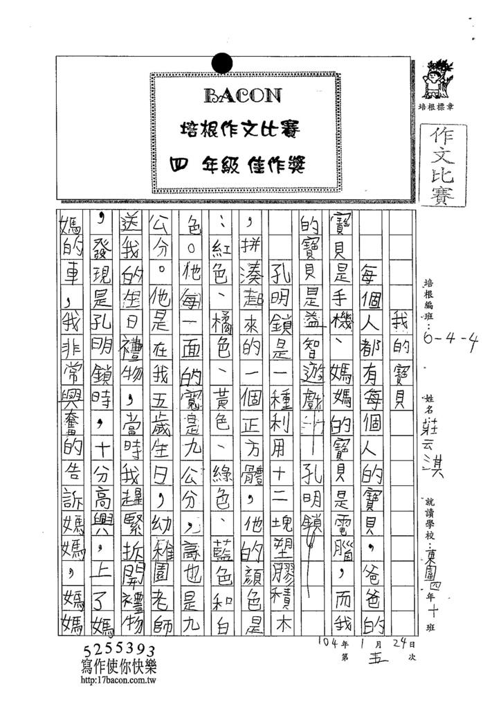 103W4305莊云淇 (1)