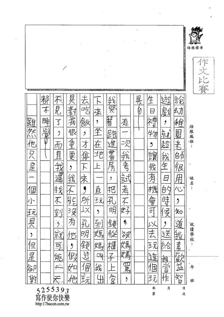 103W4305莊云淇 (2)
