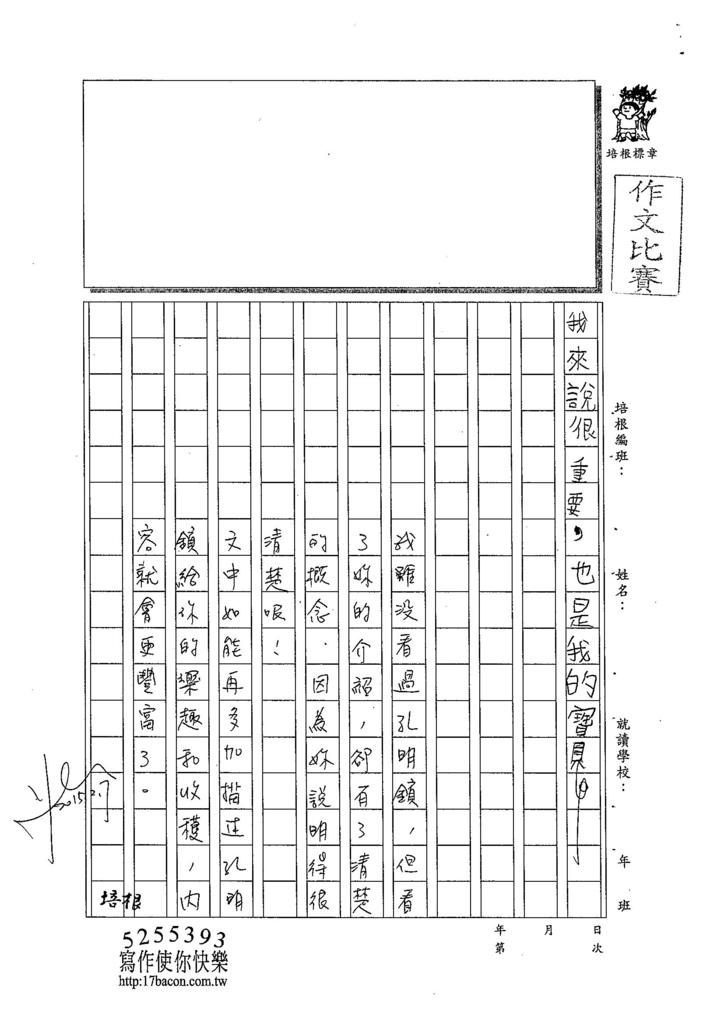 103W4305莊云淇 (3)
