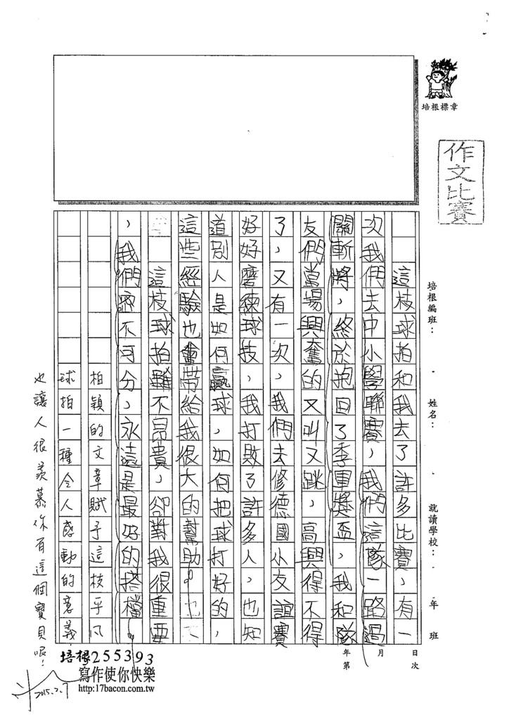 103W4305林柏穎 (2)