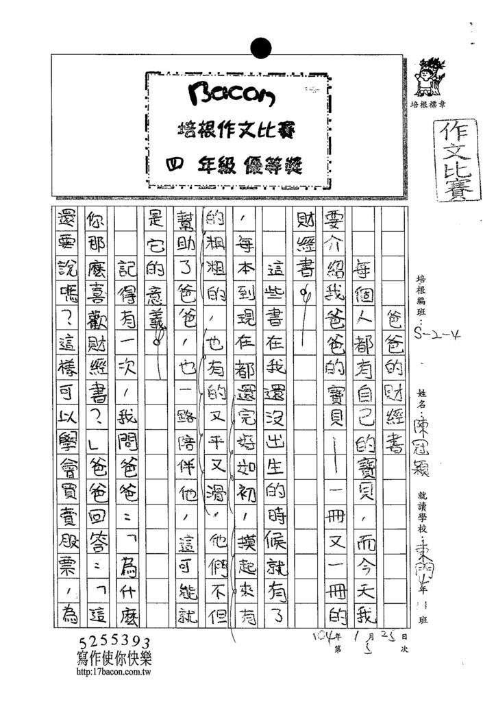 103W4305陳冠穎 (1)