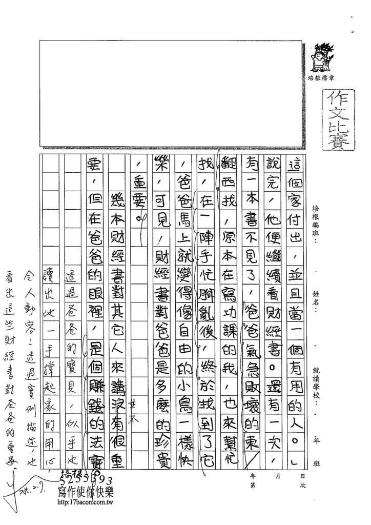 103W4305陳冠穎 (2)