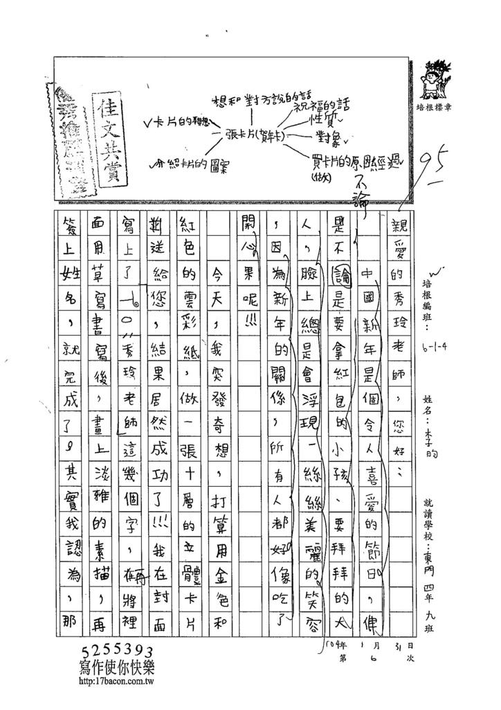 103W4306李昀 (1)