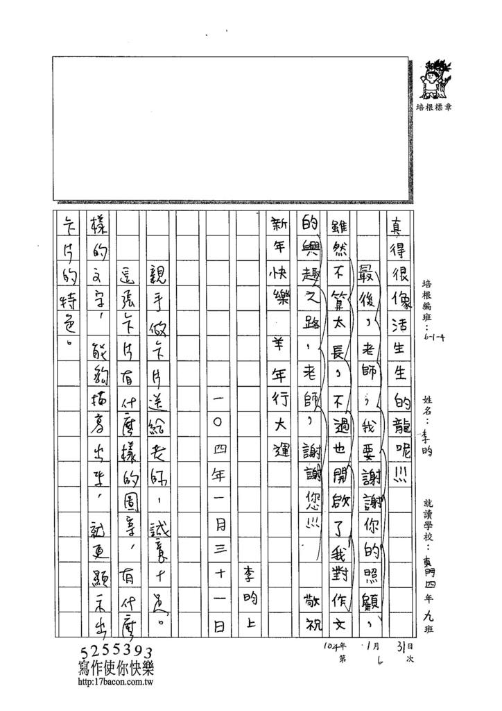 103W4306李昀 (2)