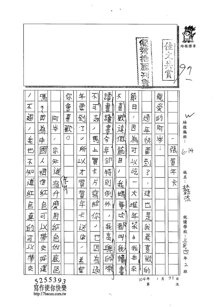 103W4306林鈺添 (1)