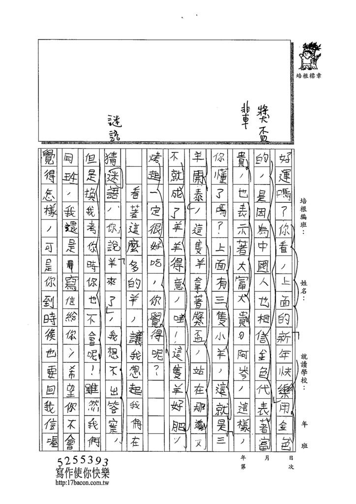 103W4306林鈺添 (2)