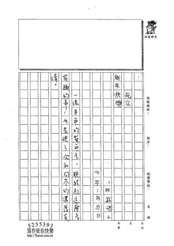 103W4306林鈺添 (3)